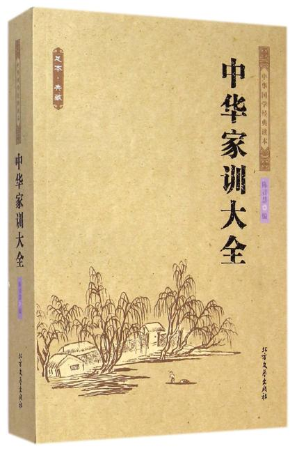 中华家训大全 中国古典