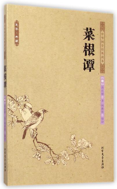 菜根谭 中国古典