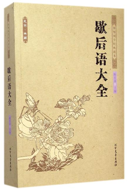 歇后语大全 中国古典