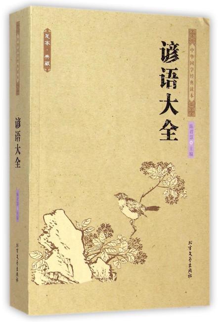 谚语大全 中国古典