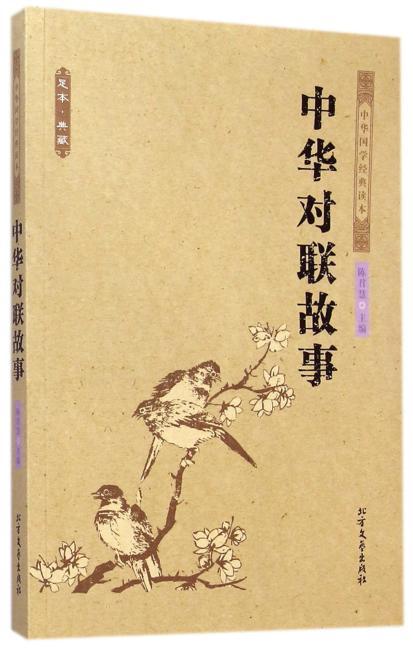 中华对联故事 中国古典