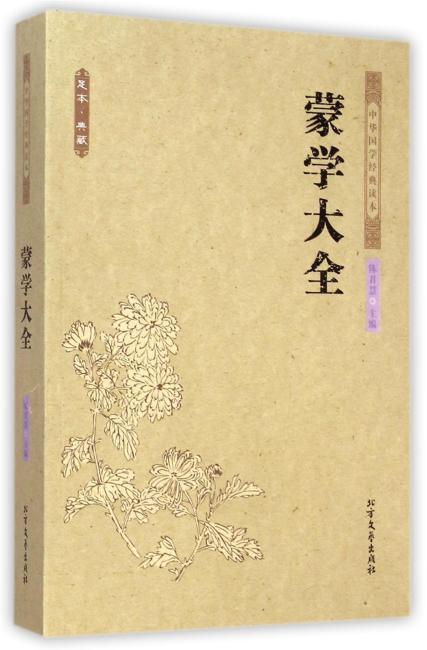 蒙学大全 中国古典
