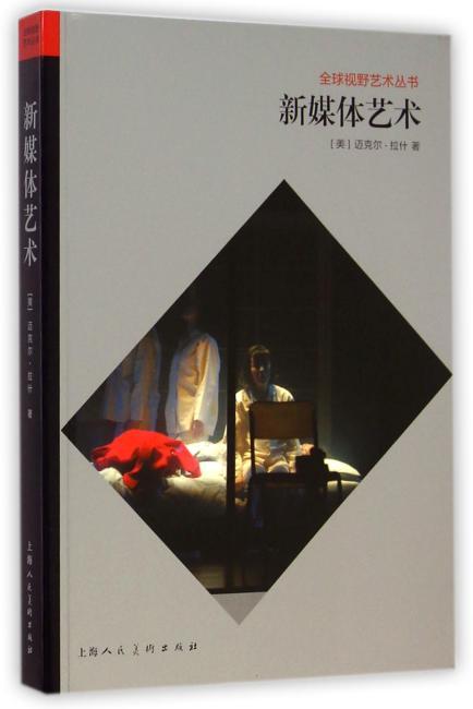 新媒体艺术---全球视野艺术丛书