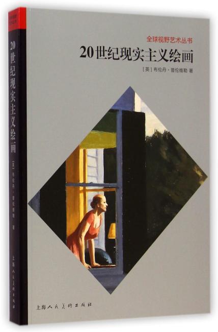 20世纪现实主义绘画---全球视野艺术丛书