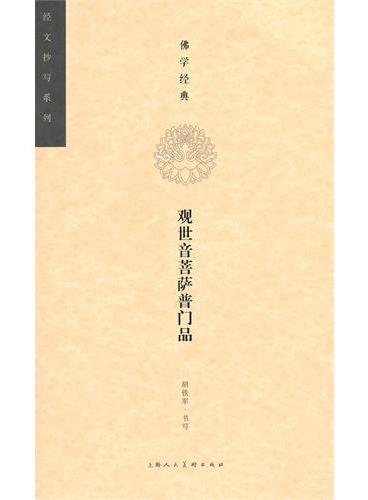 佛学经典·观世音菩萨普门品---经文抄写系列