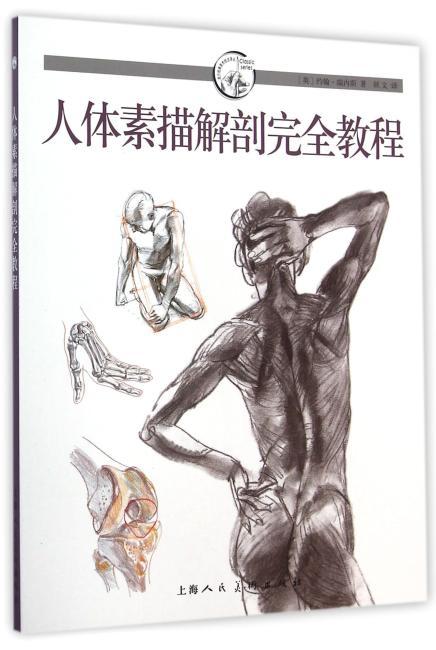 人体素描解剖完全教程——-西方经典美术技法译丛