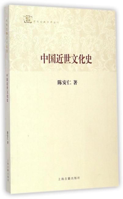 中国近世文化史