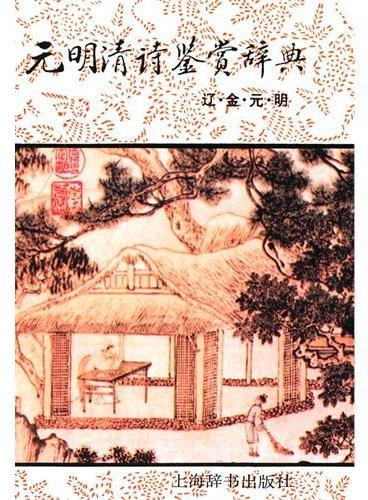 元明清诗鉴赏辞典(辽.金.元.明)