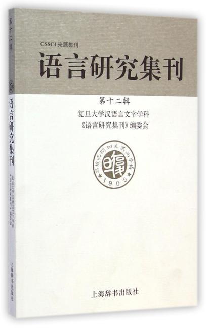 语言研究集刊(第十二辑)