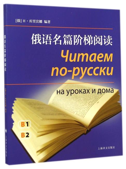 俄语名篇阶梯阅读(附MP3一张)