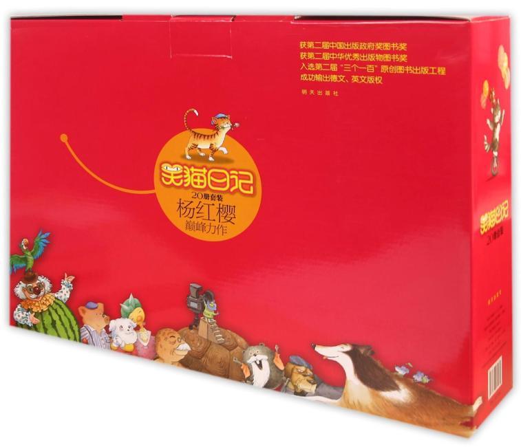 笑猫日记(套装共二十册)