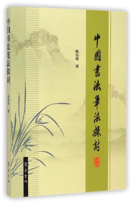 中国书法笔法探讨