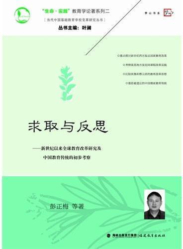 求取与反思(当代中国基础教育学校变革研究丛书)