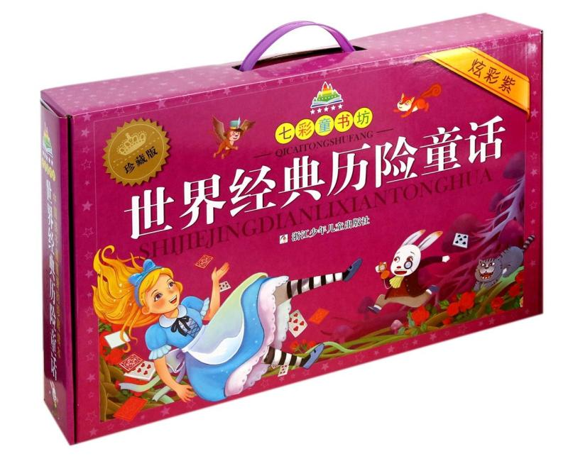七彩童书坊 世界经典历险童话 炫彩紫珍藏礼盒(木偶奇遇记、吹牛大王、爱丽丝漫游奇遇记、绿野仙踪)