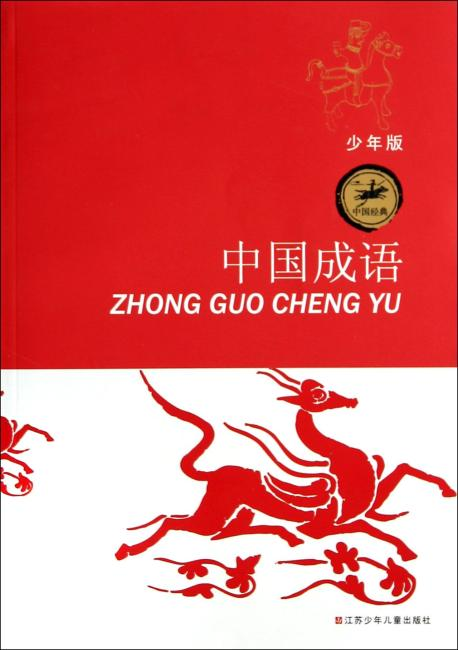 中国经典*少年版*中国成语