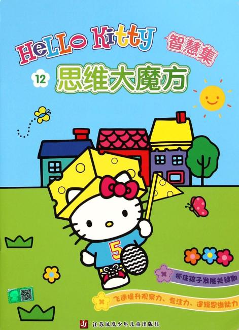Hello Kitty智慧集12 思维大魔方