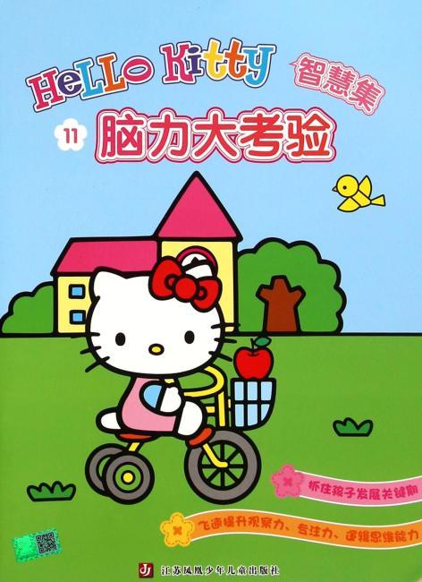 Hello Kitty智慧集11 脑力大考验