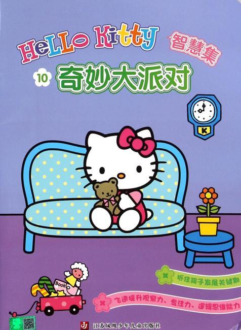 Hello Kitty智慧集10 奇妙大派对