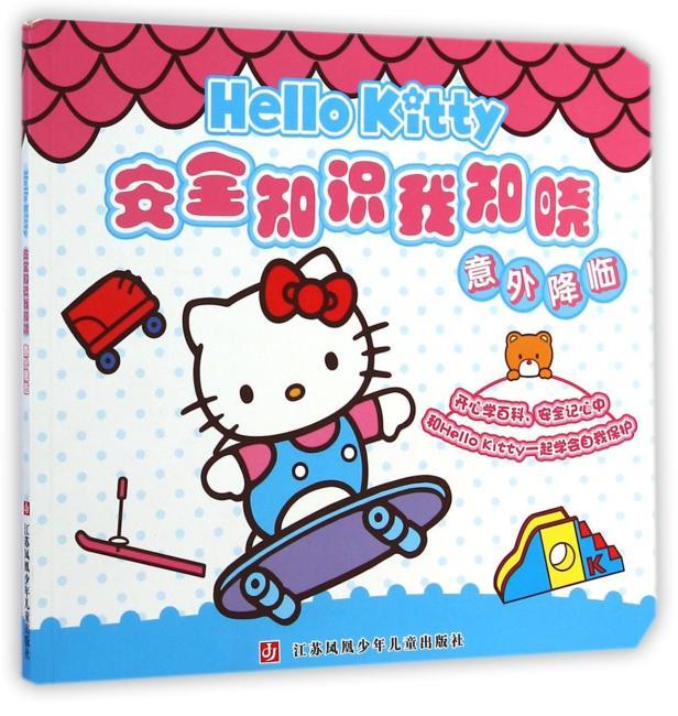 Hello Kitty安全知识我知晓 意外降临
