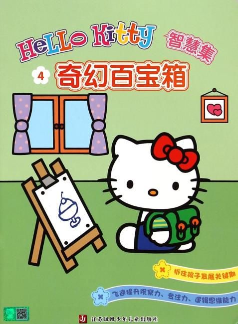 Hello Kitty智慧集4 奇幻百宝箱