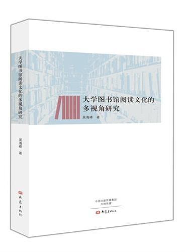 大学图书馆阅读文化的多视角研究