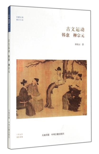 古文运动  韩愈柳宗元