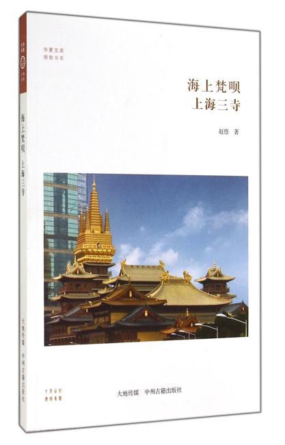 海上梵呗  上海三寺