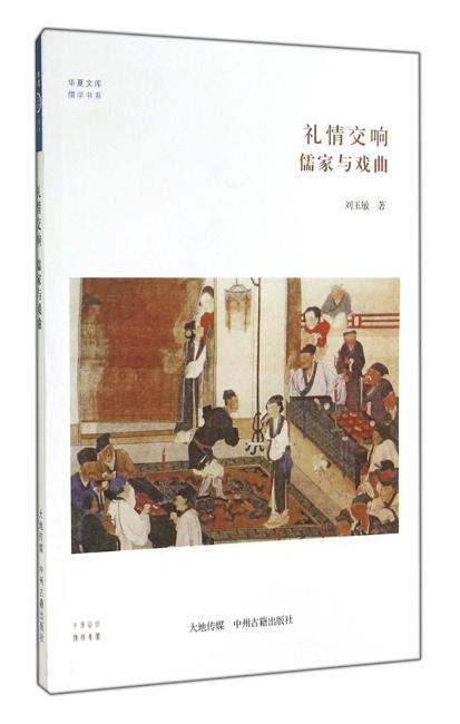 礼情交响  儒家与戏曲