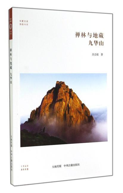 禅林与地藏  九华山