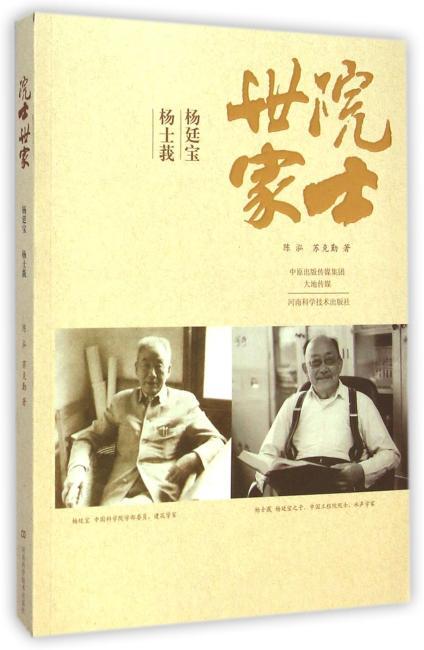 院士世家——杨廷宝·杨士莪