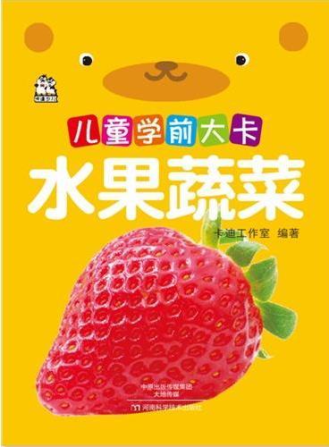 儿童学前大卡:水果蔬菜