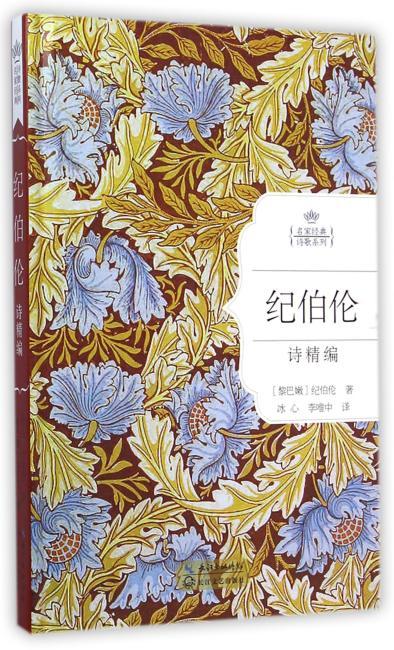 纪伯伦诗精编:名家经典诗歌系列
