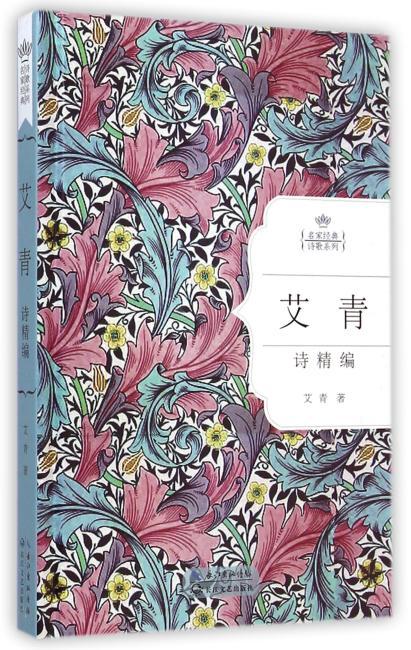 艾青诗精编:名家经典诗歌系列