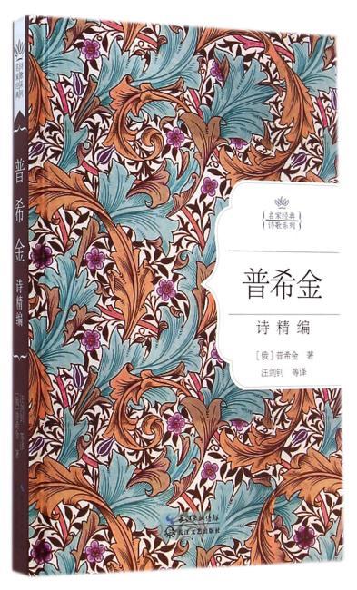 普希金诗精编:名家经典诗歌系列