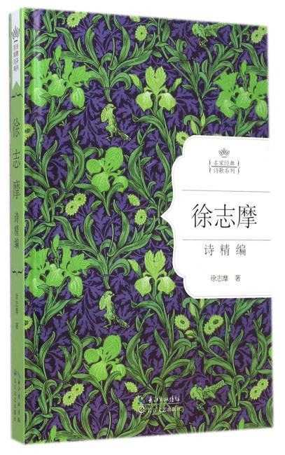 徐志摩诗精编:名家经典诗歌系列