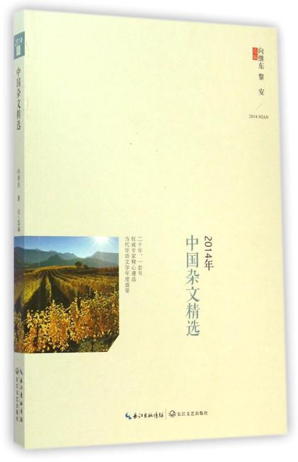 2014年中国杂文精选