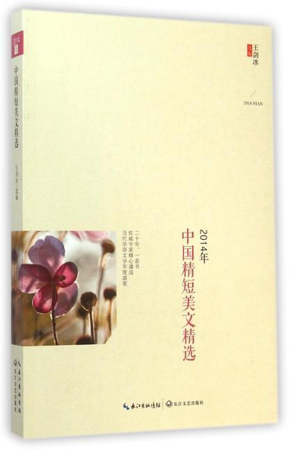 2014年中国精短美文精选