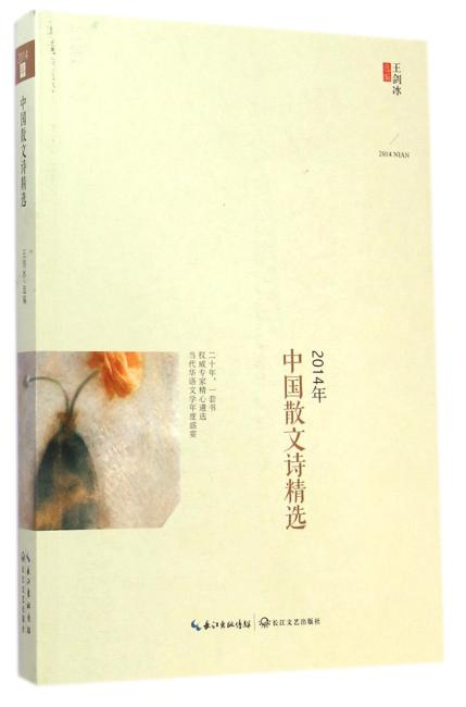 2014年中国散文诗精选