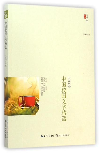 2014年中国校园文学精选