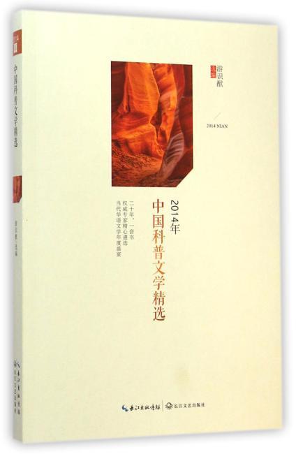 2014年中国科普文学精选