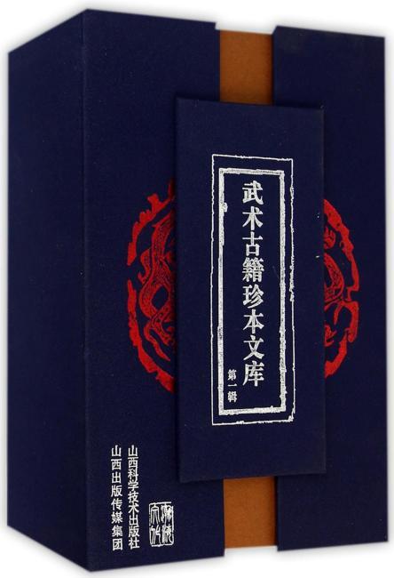 武术古籍珍本文库(第一辑)