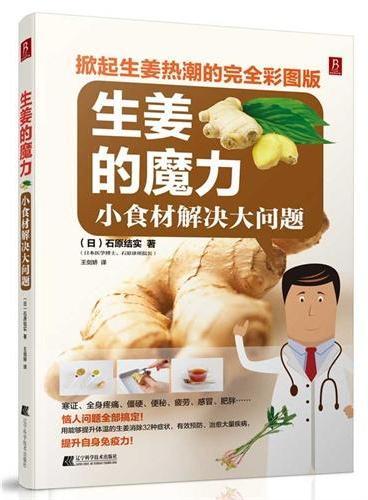 生姜的魔力:小食材解决大问题