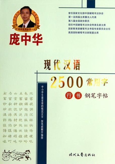 庞中华现代汉语2500常用字行书钢笔字帖