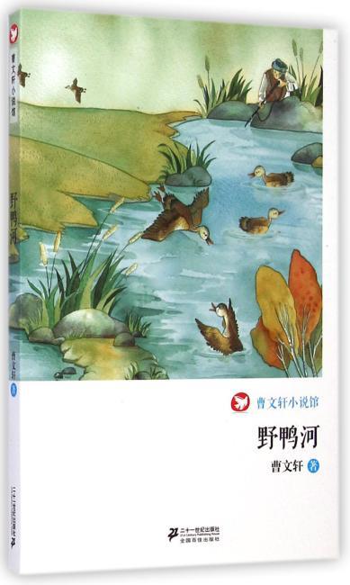 野鸭河        曹文轩小说馆