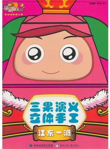 果宝特攻第三季-三果演义立体手工-江东一派