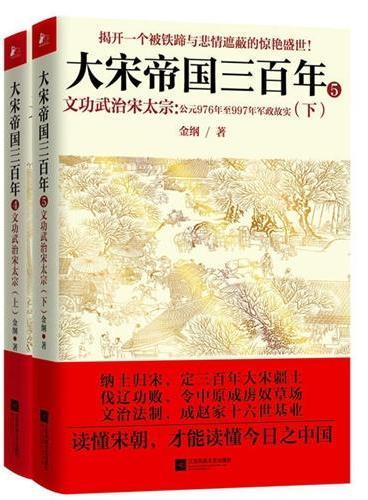 大宋帝国三百年 5——文功武治宋太宗(下)