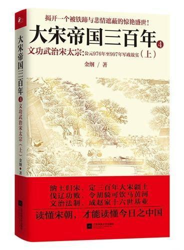 大宋帝国三百年 4——文功武治宋太宗(上)