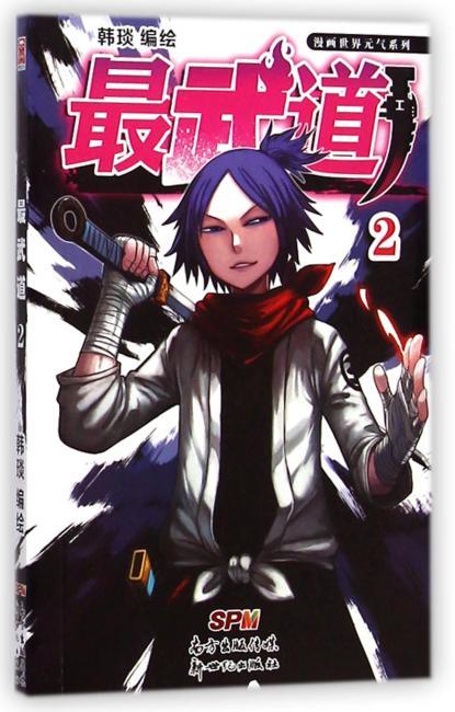 最武道1-2(套装共2册)