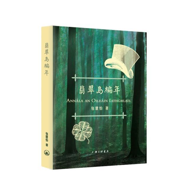 翡翠岛编年(《英汉大词典》主编陆谷孙教授倾力推荐)