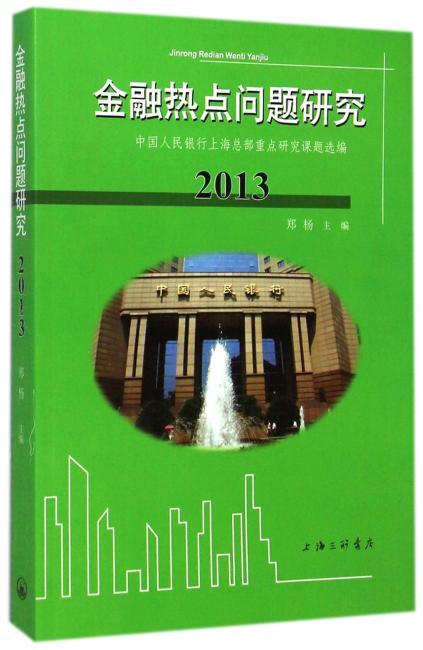 金融热点问题研究(2013)